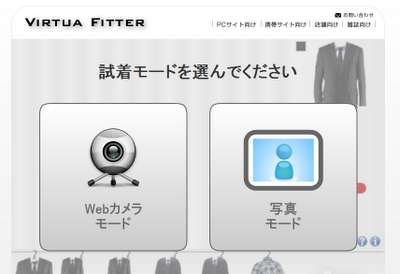 Virtua Fitter